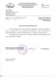 ОАО «Научно-исследовательский, проектно-изыскательский институт «Ленметрогипротранс»