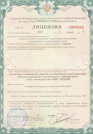 Лицензия на осуществление работ с использованием сведений, составляющих государственную тайну