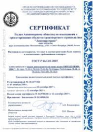 Сертификат ГОСТ Р 66.1.01-2015
