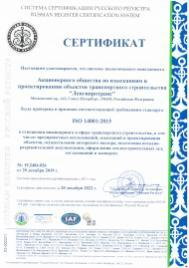 Сертификат ISO 14001:2015