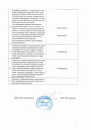 Выписка ИОСЗ от 05.02.2019 (стр.2)