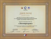 Диплом Первой степени победителя VIII Всероссийского конкурса на лучшую проектную, изыскательскую организацию и фирму аналогичного профиля за 2011 год